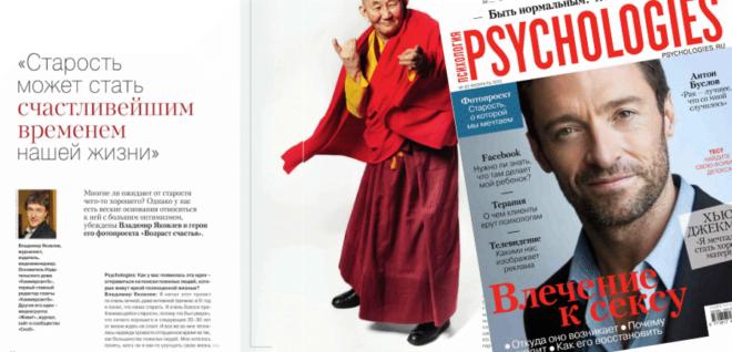 Psychologies: Старость может стать счастливейшим временем нашей жизни