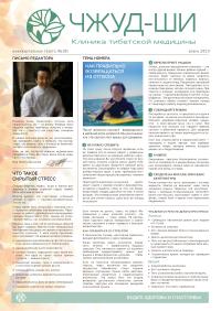 Газета Чжуд-Ши №10