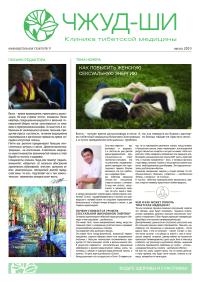 Газета Чжуд-Ши №9