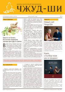 Jutshi_gazeta_4