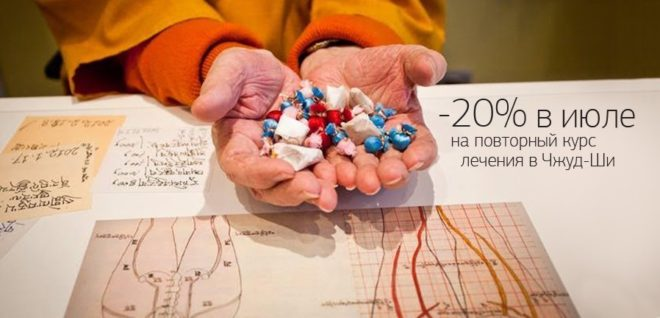 -20% в июле на повторный курс лечения в Чжуд-Ши