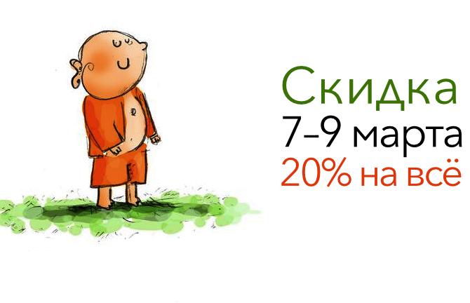 Только 7, 8 и 9 марта для вас, прекрасные дамы — 20% скидка в «Чжуд-ши» на всё!