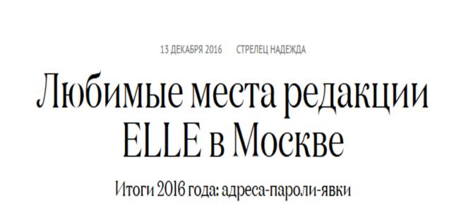 Elle: Любимые места редакции в Москве