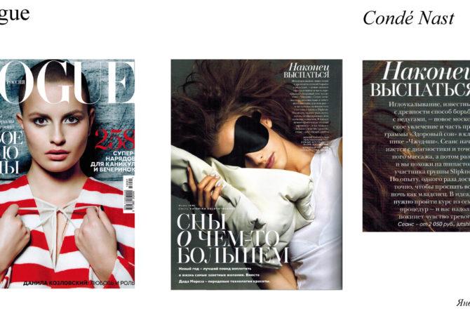 Vogue: Сны о чем-то большем