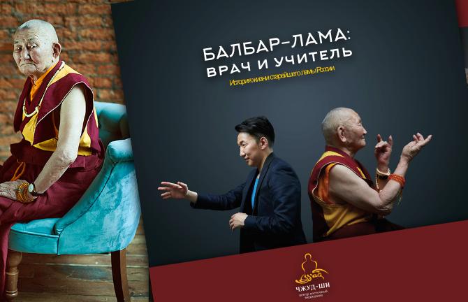 Книга о Балбар ламе уже в продаже