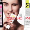 Cosmopolitan: Сделано руками
