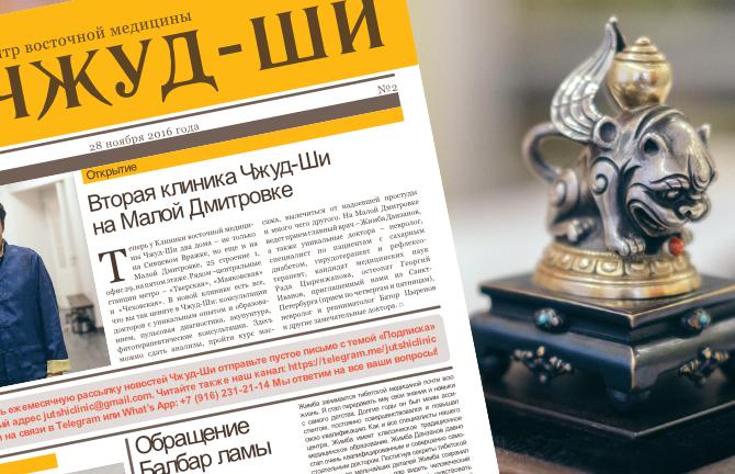 Газета Чжуд-Ши: выпуск №2 (декабрь-февраль)