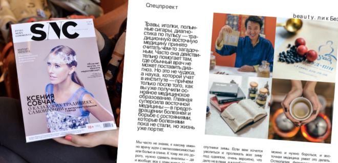 SNC Magazine: Бьюти-ликбез. Чжуд-Ши