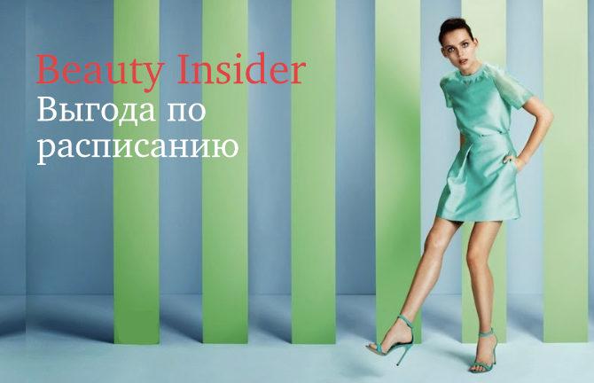 BeautyInsider об акции «Где взять силы»