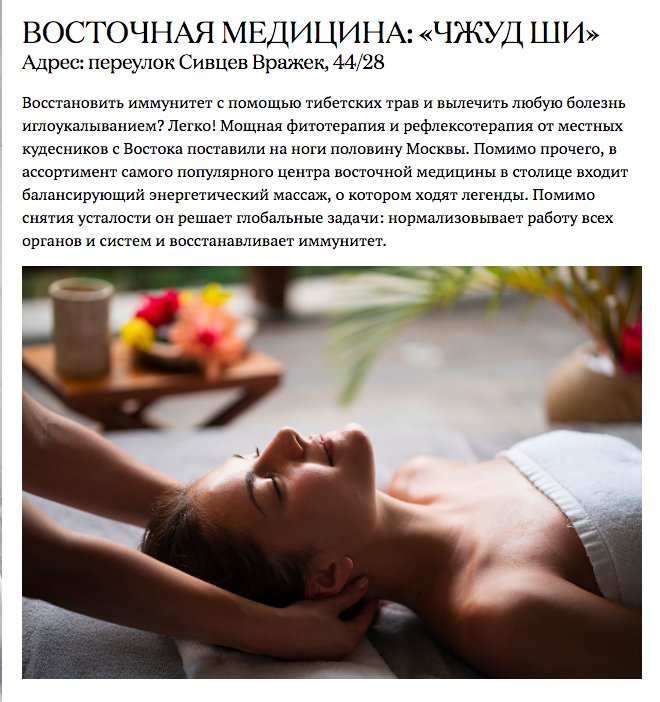 Elle: Где в Москве наводить красоту?